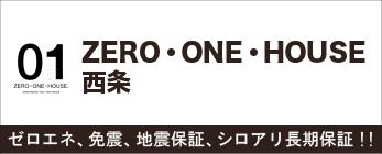 ZERO・ONE・HOUSE